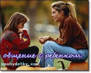 общение с детьми