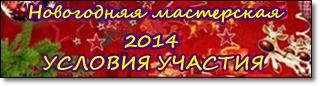 условия участия в конкурсе новогодних поделок