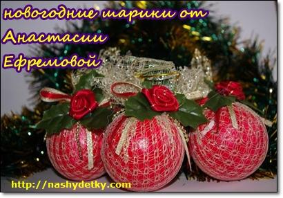 новогодние шарики своими руками