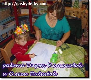 работа Дарьи Комоловой