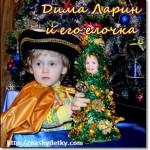 сладкая елка от Димы Ларина