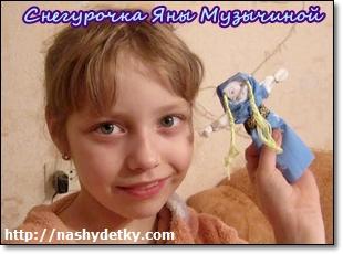 снегурочка Яны Музычиной