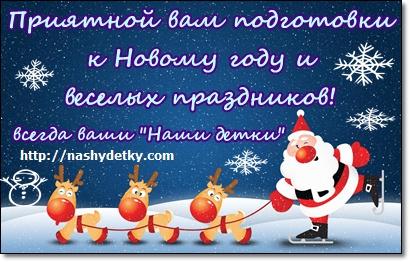 веселого нового года