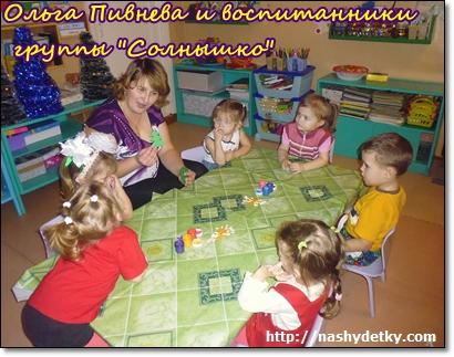 Ольга Пивнева и группа Солнышко