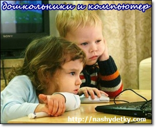 дошкольники и компьютер
