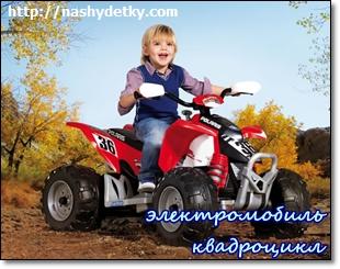 elektromobili-dla-detei-kvadrocycle