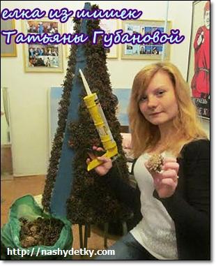 елка из шишек Тани Губановой