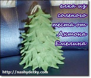 елка из соленого теста