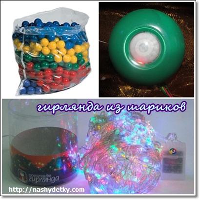 гирлянда из шариков