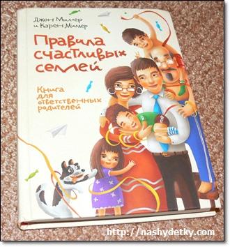 книга правила счастливых семей