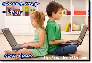 компьютер для детей