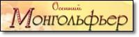 """журнал """"Монгольфьер"""""""