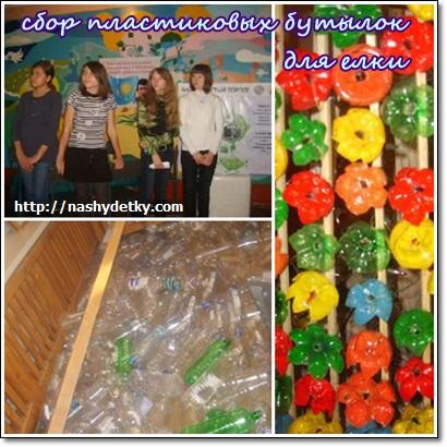 пластиковые бутылки для елки