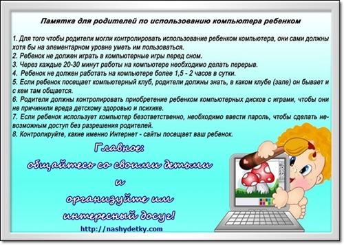 pravila-ispolzovaniya-kompyutera-rebenkom