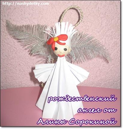рождественский ангел Алины Сорокиной