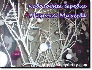 сказочное новогоднее дерево