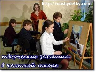 творческие занятия в частной школе