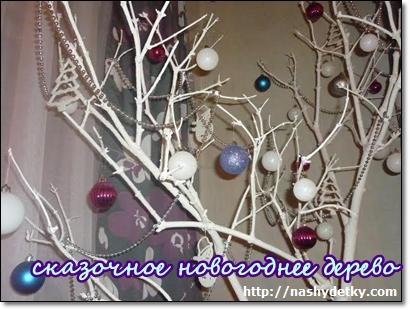 волшебное новогоднее дерево