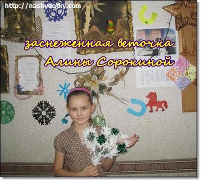 заснеженная веточка Алины Сорокиной