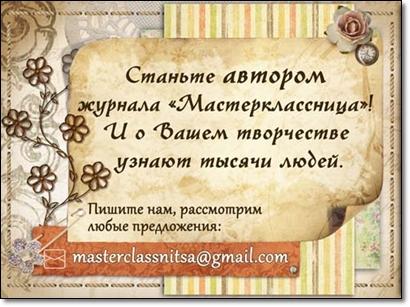 баннер Мастерклассница