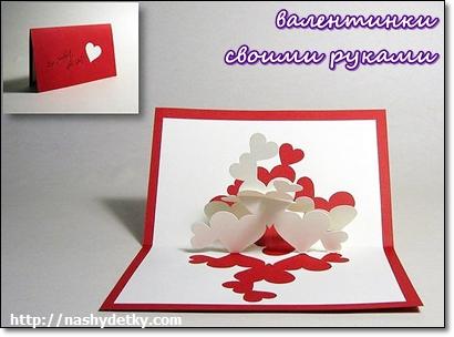 открытка сердечки