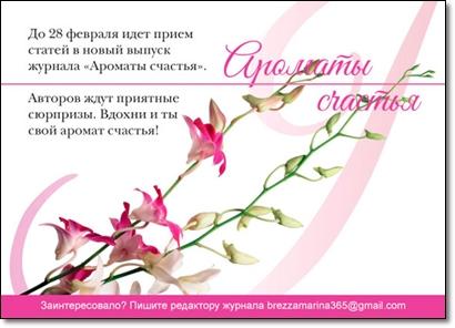 приглашение в журнал