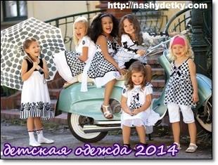 детская одежда 2014