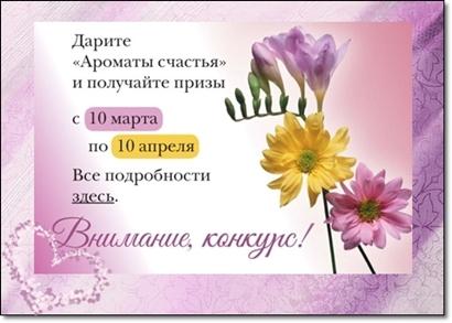 конкурс ароматов