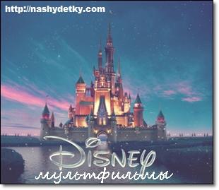 мультфильмы Walt Disney