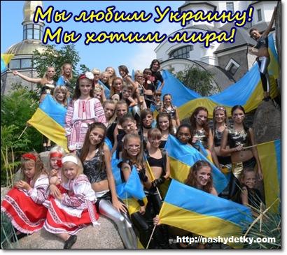 мы любим Украину