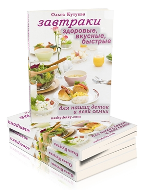 книга о завтраках