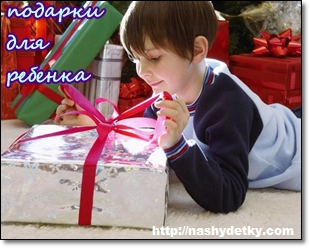 подарки для ребенка