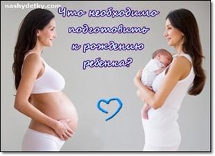 что необходимо подготовить к рождению ребенка