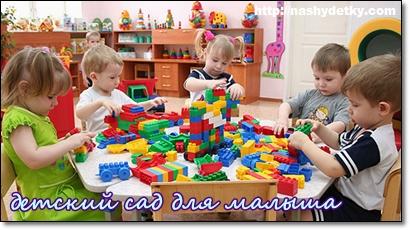 детский сад для малыша