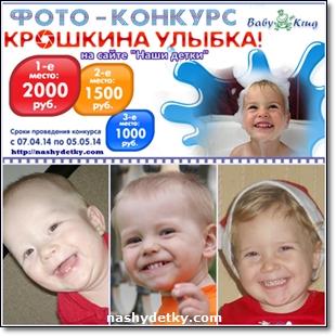 крошкина улыбка