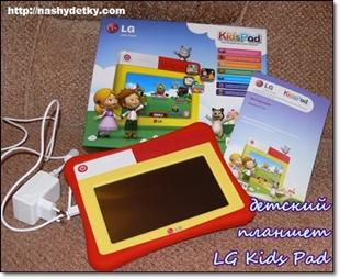 детский планшет LG KidsPad