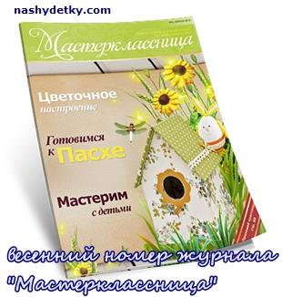 журнал по рукоделию мастерклассница