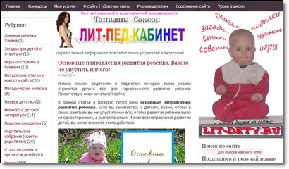 Блог Татьяны Шуминской