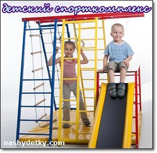 детский спорткомплекс