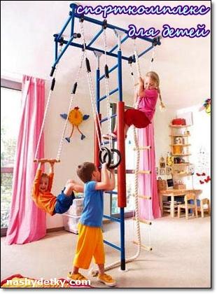 спорткомплекс для детей