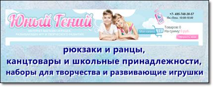 """интернет-магазин """"Юный гений"""""""