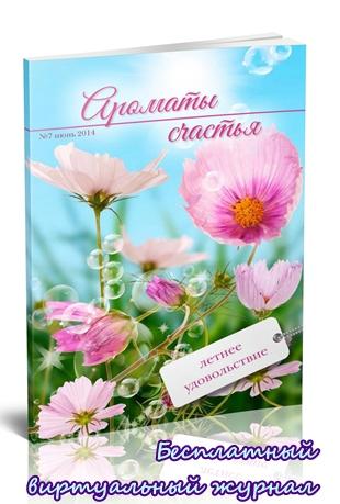 ароматы счастья летнее удовольствие