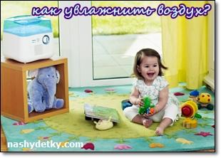 uvlazhnitel-vozduha-dlya-detskoj-komnaty