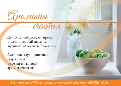 ароматы счастья осень