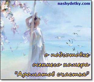 подготовка осеннего номера ароматов счастья