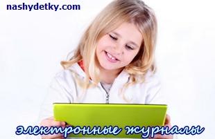 электронные журналы для детей