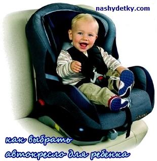 как выбрать автокресло для ребенка