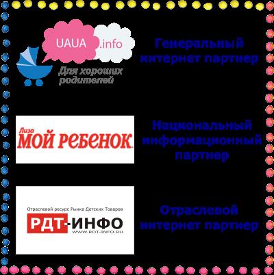 партнеры выставки