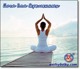 yoga-vo-vtorom-trimestre-beremennosti