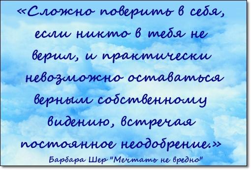 барбара шер цитаты